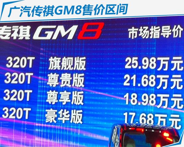 广汽传祺GM8全新MPV上市 售17.68-25.98万元-图1