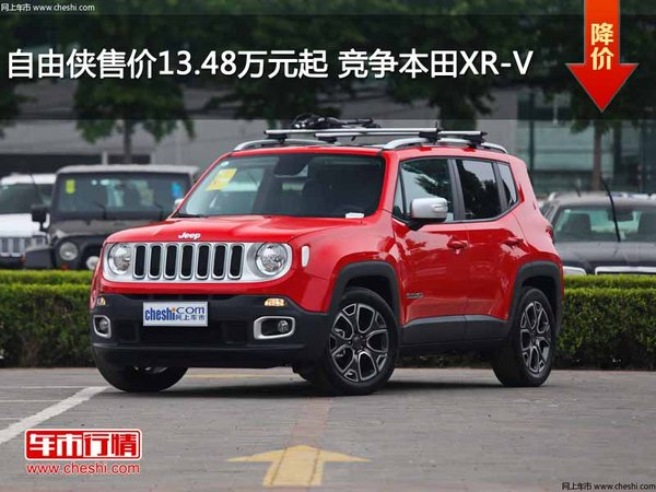自由侠售价13.48万元起 竞争本田XR-V-图1