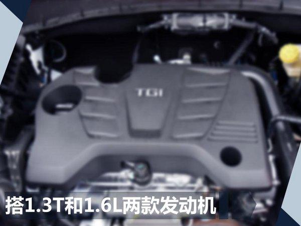 上汽荣威全新SUV-RX3配置曝光 搭两款发动机-图5