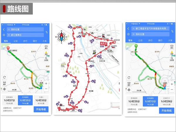 成都双遗马拉松,取悦自我的挑战之旅-图2
