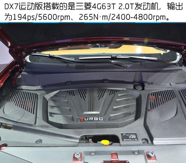 2016北京车展 东南DX7 2.0T运动版实拍-图19