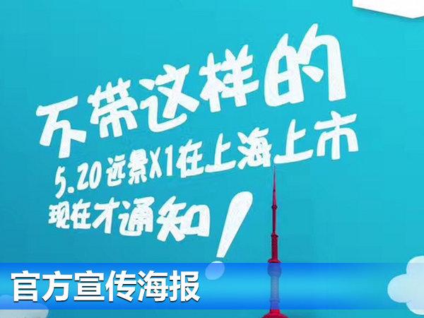 吉利远景X1于5月20日上市 4.78万起售-图2