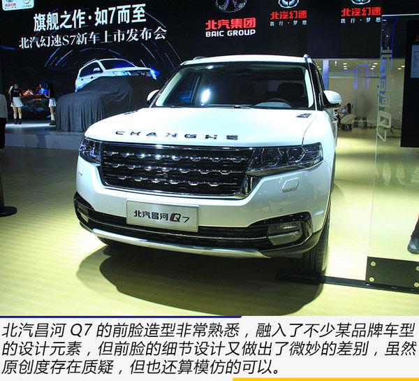 它们是国内车市的希望 广州车展中国品牌十大SUV-图1