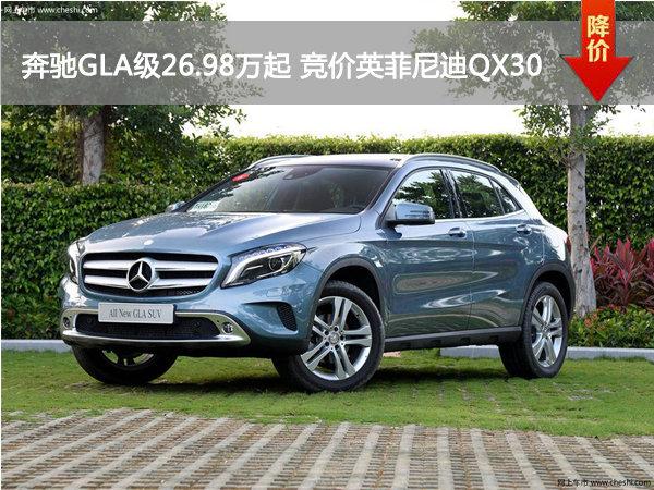 奔驰GLA级26.98万起售竞价英菲尼迪QX3-图1