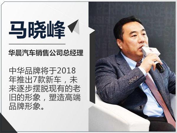 SUV多达4款!华晨中华公布2018年新车计划-图1