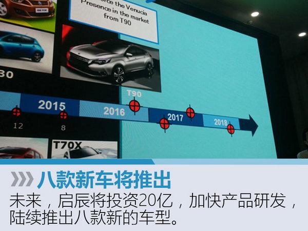 启辰品牌销量大涨19% 电动车增3倍-图-图4