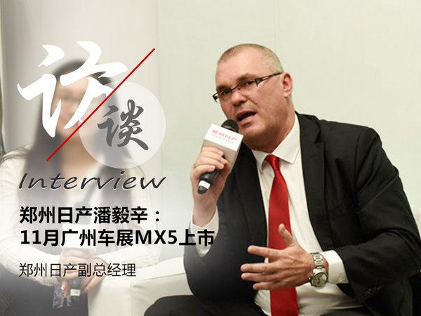 郑州日产潘毅辛:11月广州车展MX5上市-图1