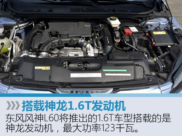 东风风神L60搭标致发动机  动力大幅提升-图2
