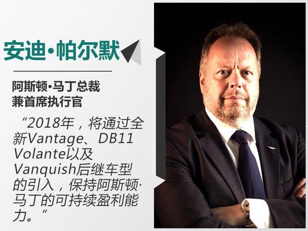 阿斯顿·马丁鸿运国际创九年来新高 中国鸿运国际大增89%-图4