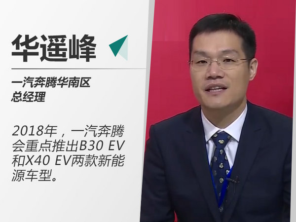 一汽轿车新合作达成 2018年将推2款纯电动汽车-图3