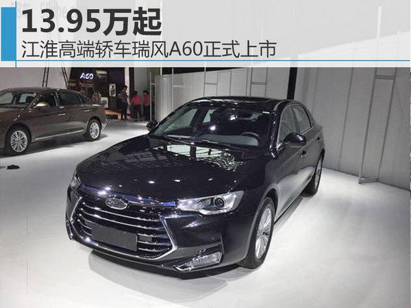 江淮高端轿车瑞风A60正式上市 13.95万起-图1