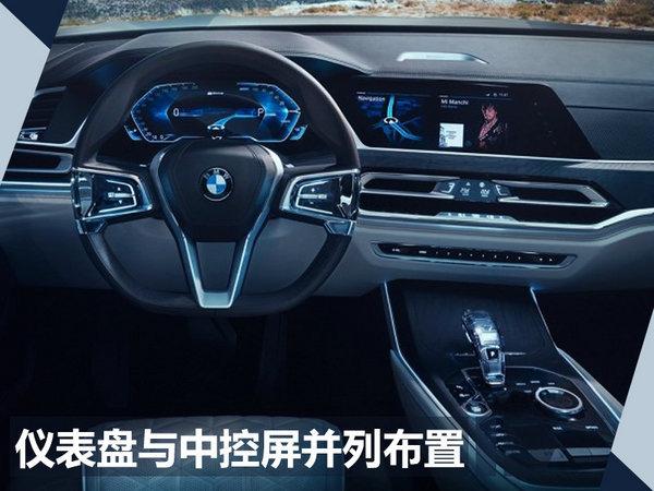 宝马X7量产车明年4月中国首秀 搭载三种动力-图4