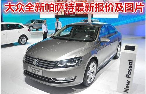 上海大众帕萨特最新报价17款1.8T优惠价-图1