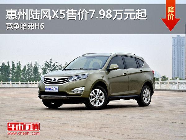 惠州陆风X5售价7.98万元起 竞争哈弗H6-图1