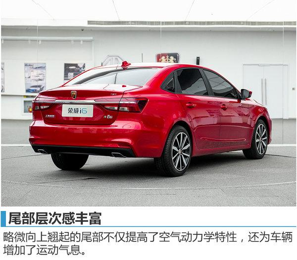 荣威950的双胞胎弟弟 新A级车i6设计解读-图6