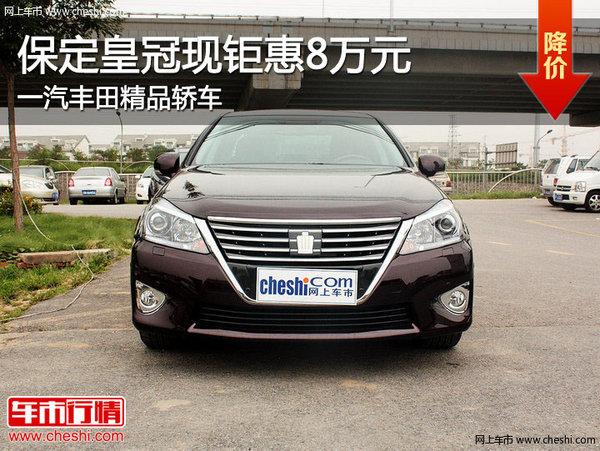 一汽丰田精品轿车 保定皇冠现钜惠8万元高清图片