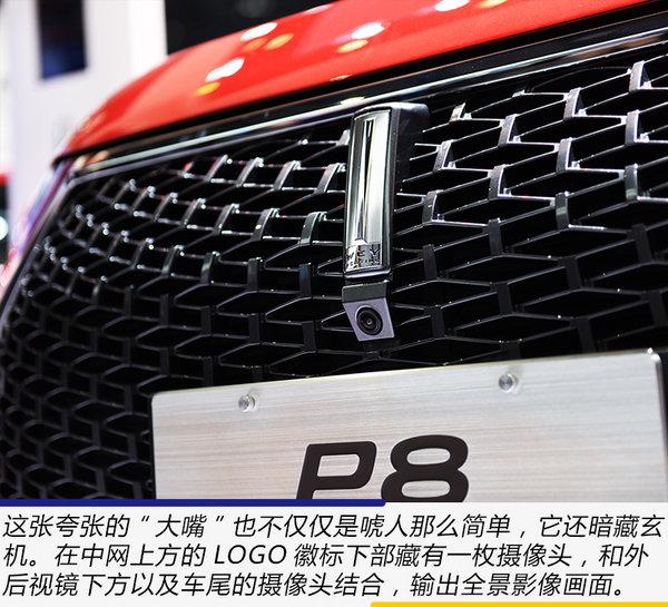 紧跟新能源车潮流 广州车展实拍体验WEY P8-图5