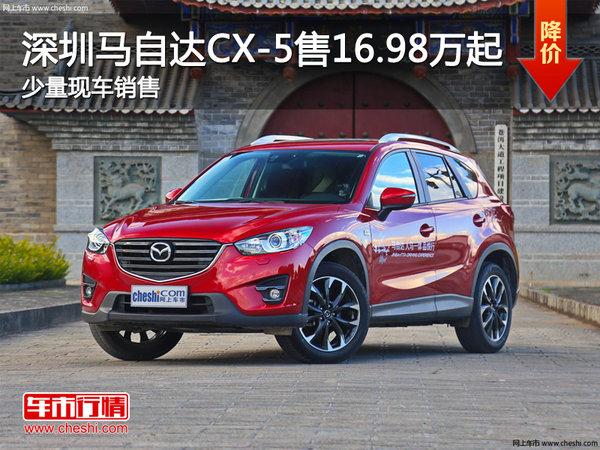 深圳马自达CX-5售16.98万起竞争日产奇骏-图1