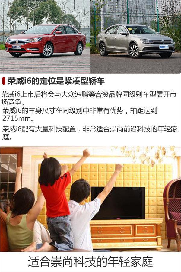 上汽荣威i6正式上市 售价XXXX-XXXX万元-图2