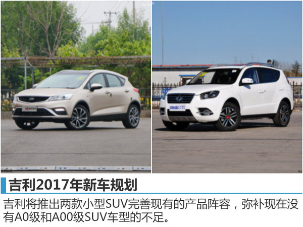 吉利持续扩增4S店 SUV等多款新车将上市-图5