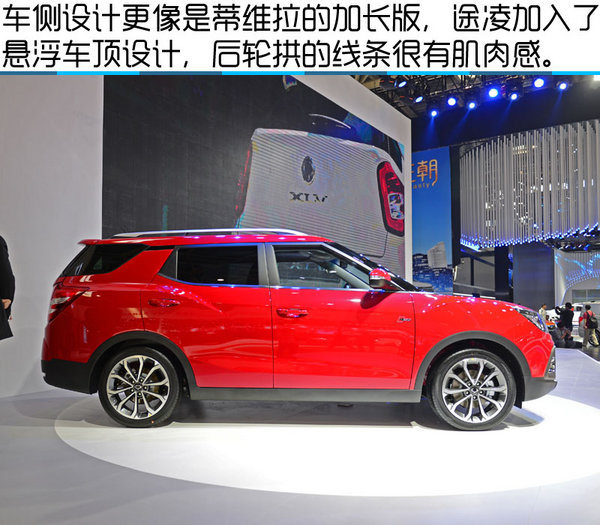 2016北京车展 全新双龙XLV-SUV实拍-图7