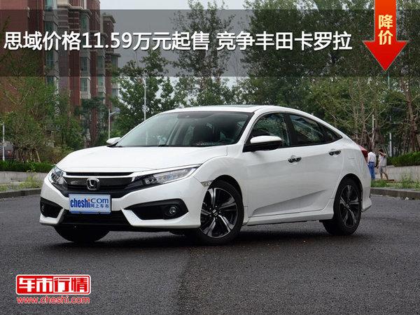思域价格11.59万元起售 竞争丰田卡罗拉-图1