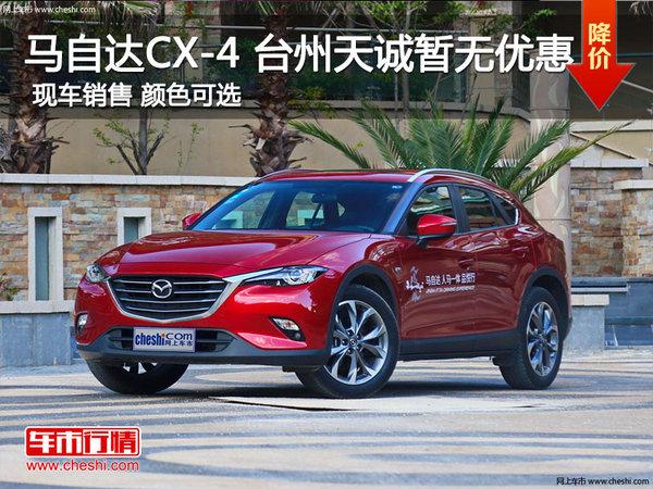 马自达CX-4 台州天诚暂无优惠 现车销售-图1