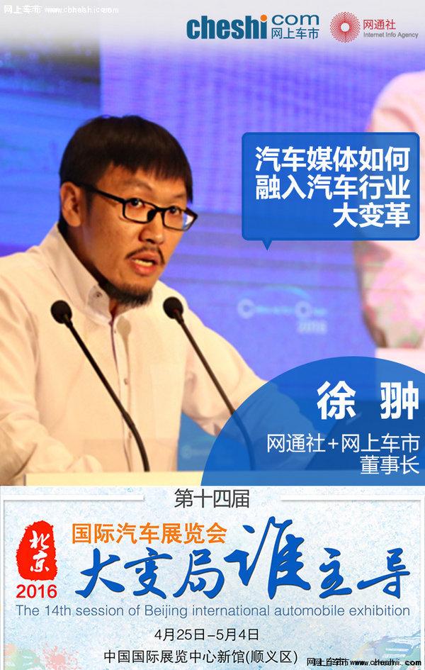第五届中国品牌汽车领袖峰会在京召开-图6