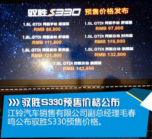 江铃SUV驭胜S330预售价公布 8.88万元起-图2