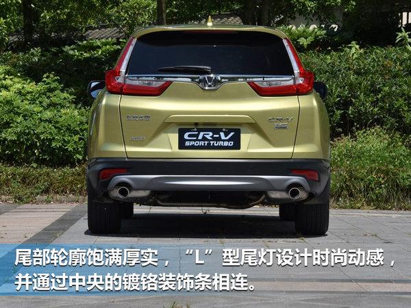 东风本田全新CR-V正式上市 18.58-23.88万元-图4