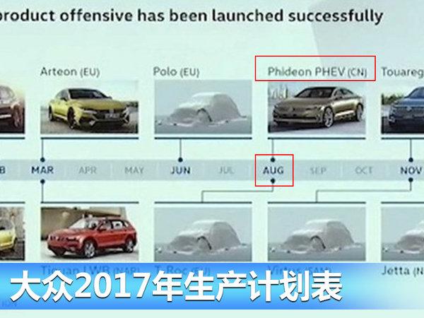 大众首款国产插混车型-辉昂GTE/8月投产-图2
