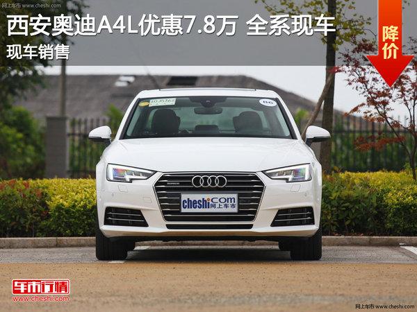 西安奥迪A4L现车优惠7.8万 动力足高颜值-图1