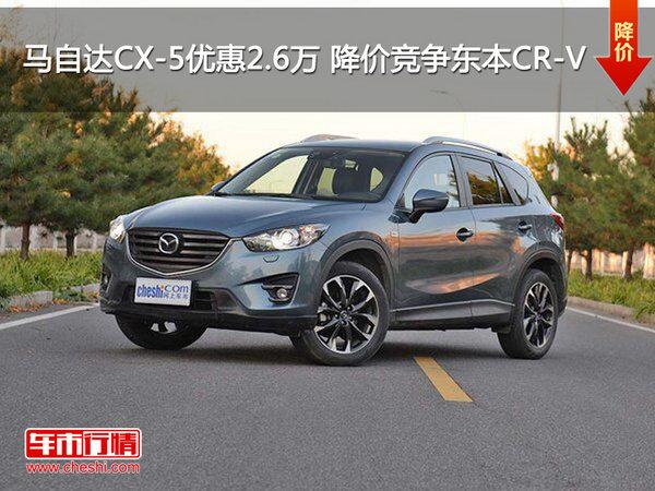 马自达CX-5优惠2.6万 降价竞争东本CR-V-图1