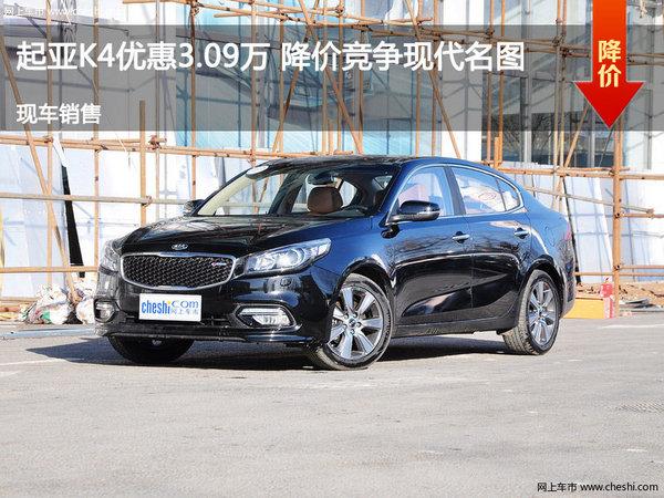 起亚K4优惠3.09万 降价竞争现代名图-图1