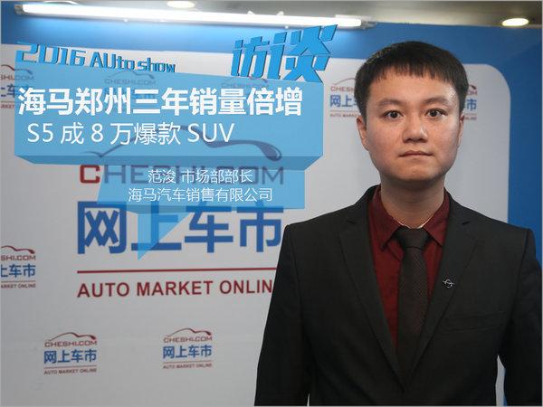 海馬鄭州三年銷量倍增 S5成8萬爆款SUV-圖1
