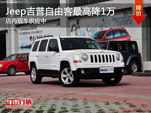 太原jeep吉普自由客最高降1万 现车供应