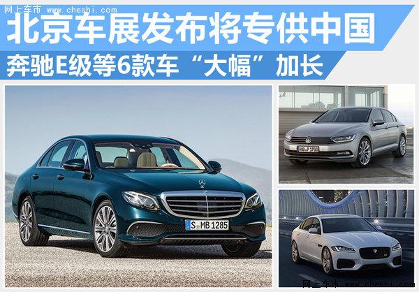 奔驰E级等六款新车将加长 北京车展亮相-图1