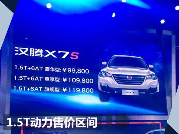 汉腾全新SUV-X7S正式上市 售9.98-11.98万-图2