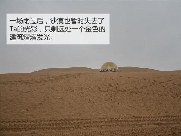 T动力纵情驰骋大漠 东风风神AX7试驾体验-图12