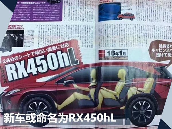 雷克萨斯RX加长160mm推7座车型 10月底发布-图2
