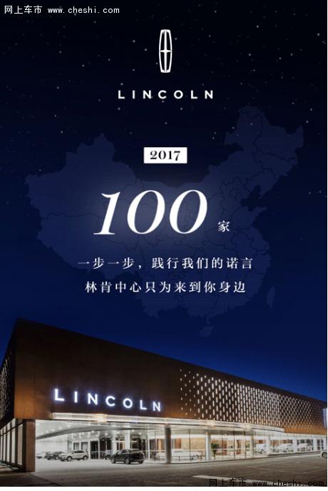 泉州建发林肯新年新礼遇-图2