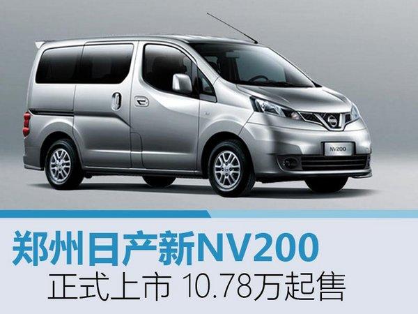 郑州日产新NV200正式上市 10.78万起售-图1
