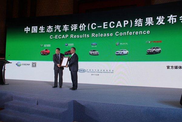 2017年度C-ECAP第三批评价结果今日发布-图14