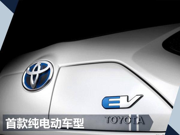 一汽丰田11月17日将发布2款新车 含首款纯电动-图1