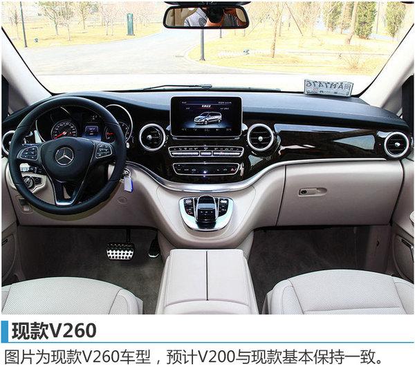 奔驰V-Class将产V200车型 售价大幅下调-图3