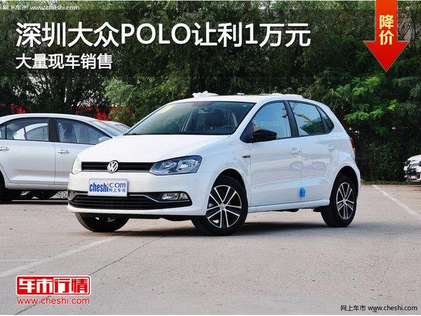 深圳大众Polo优惠1万元 竞争大众宝来-图1