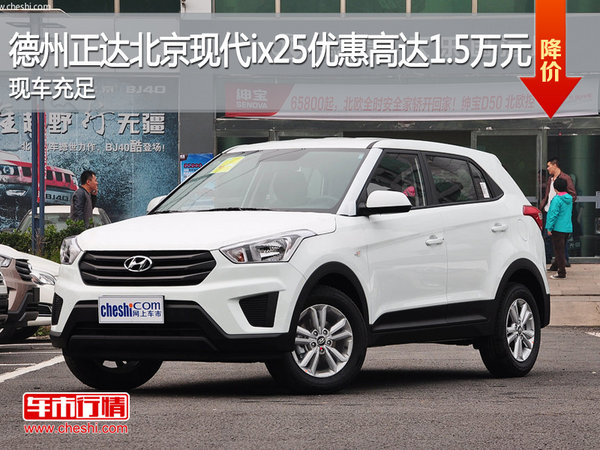 德州正达北京现代ix25优惠高达1.5万元-图1