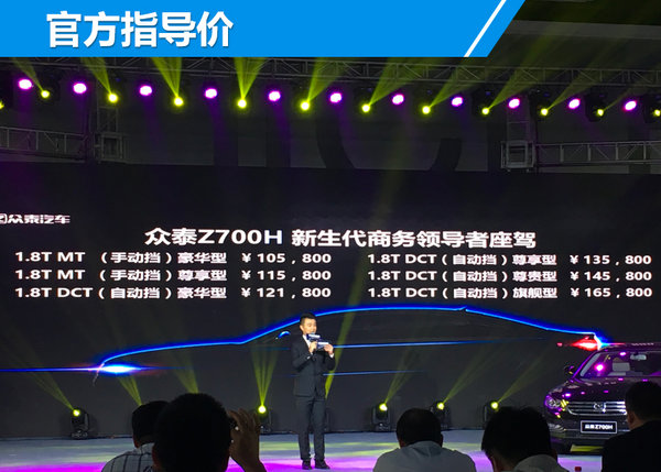 众泰中大型轿车Z700H正式上市 10.58-16.58万-图2