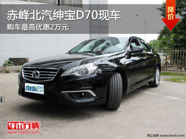 赤峰北汽绅宝D70最高优惠2万 部分现车