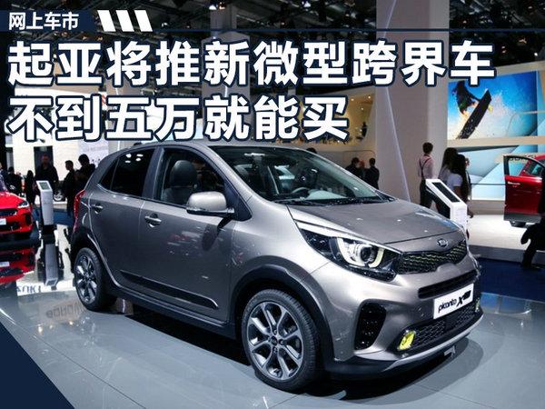 起亚将在华推全新微型跨界车 不到五万就能买?-图1